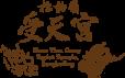 2021 松柏嶺受天宮吉祥物設計行銷大賽